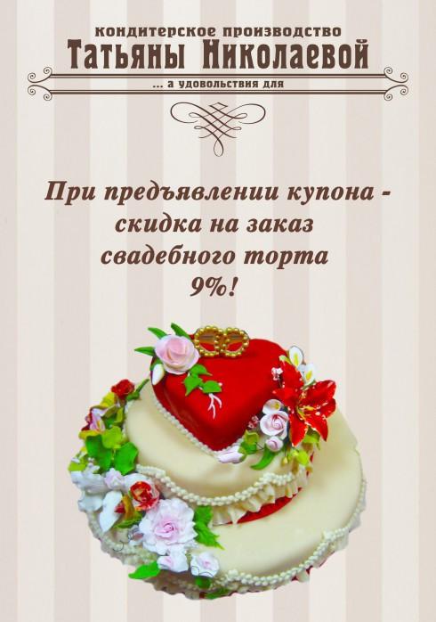Татьяна николаева торты сайт